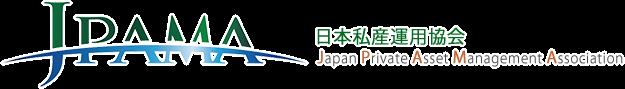 J-PAMA|日本私産運用協会