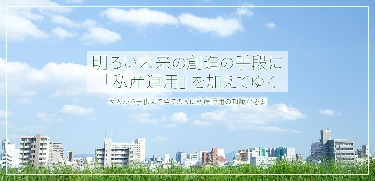 日本私産運用協会のホームページ。私産運用セミナーなどの情報、講師募集など。